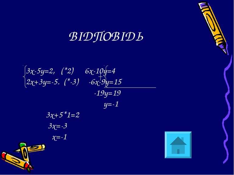 ВІДПОВІДЬ 3х-5у=2, (*2) 6х-10у=4 2х+3у=-5. (*-3) -6х-9у=15 -19у=19 у=-1 3х+5*...