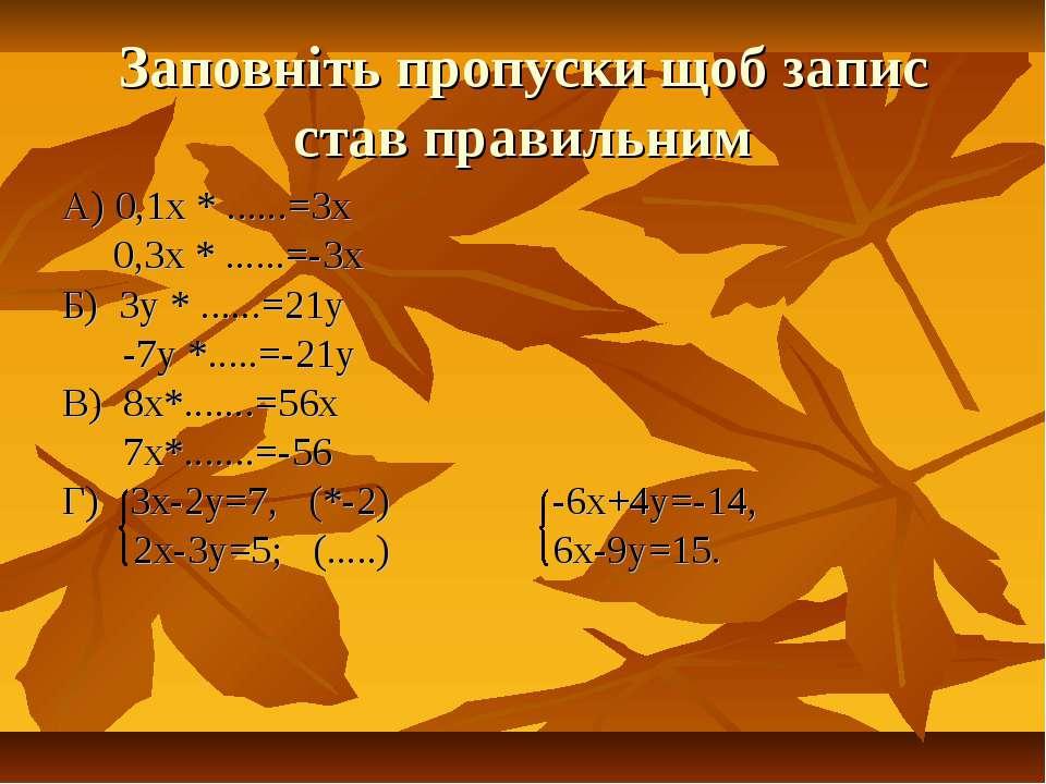 Заповніть пропуски щоб запис став правильним А) 0,1х * ......=3х 0,3х * ........