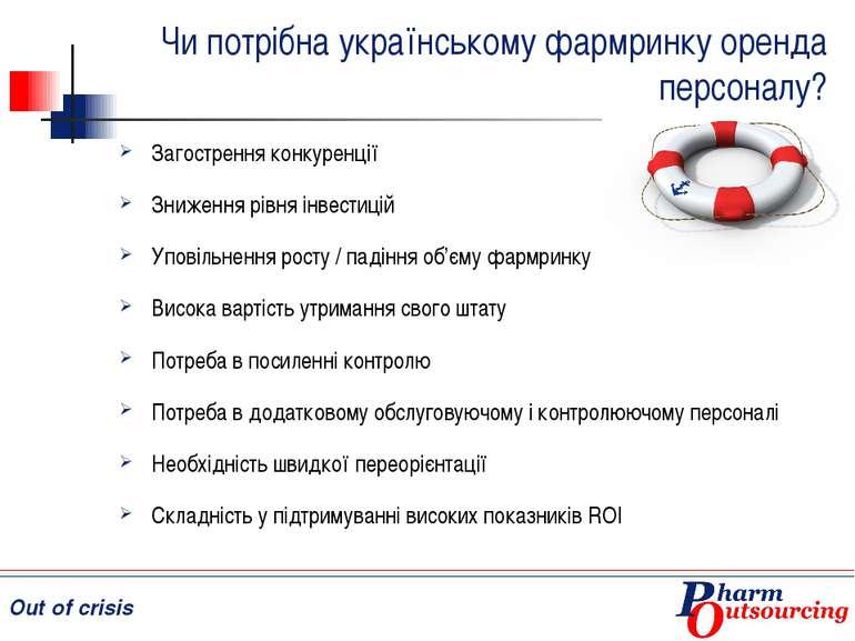 Чи потрібна українському фармринку оренда персоналу? Загострення конкуренції ...