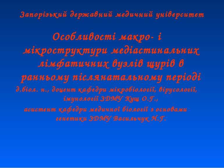 Запорізький державний медичний університет Особливості макро- і мікроструктур...