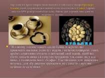 Про каву в Європі вперше дізналися від італійського лікаря Просперо Альпіні, ...