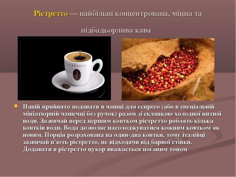 Рістретто — найбільш концентрована, міцна та підбадьорлива кава Напій прийнят...