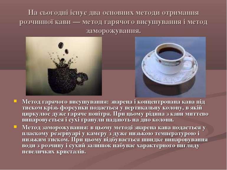 На сьогодні існує два основних методи отримання розчинної кави — метод гарячо...