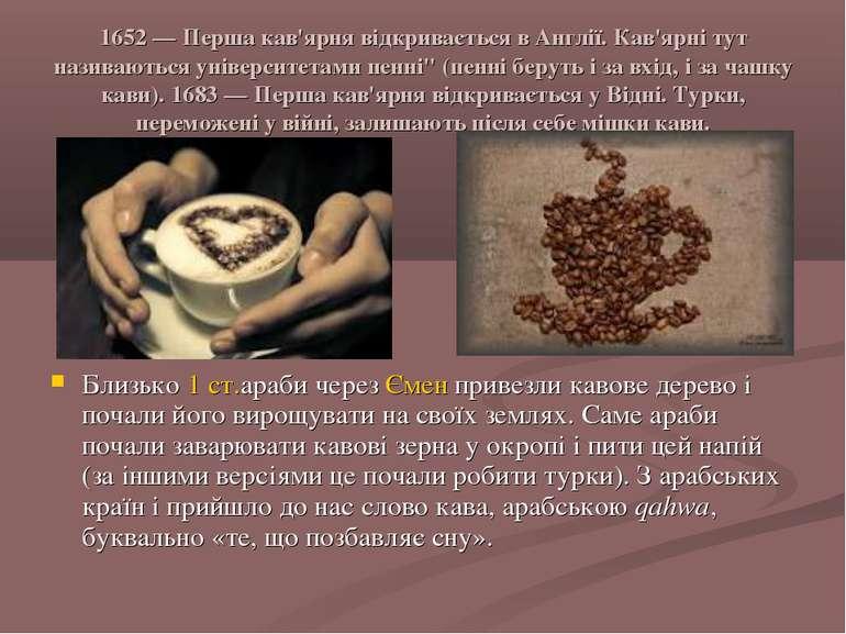 1652 — Перша кав'ярня відкривається в Англії. Кав'ярні тут називаються універ...