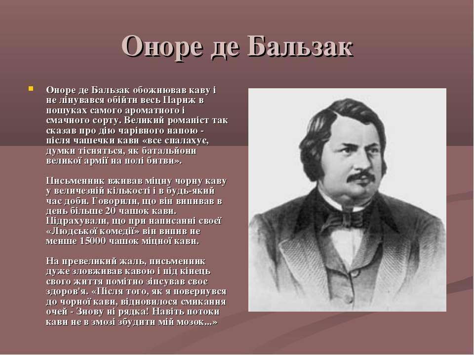 Оноре де Бальзак Оноре де Бальзак обожнював каву і не лінувався обійти весь П...