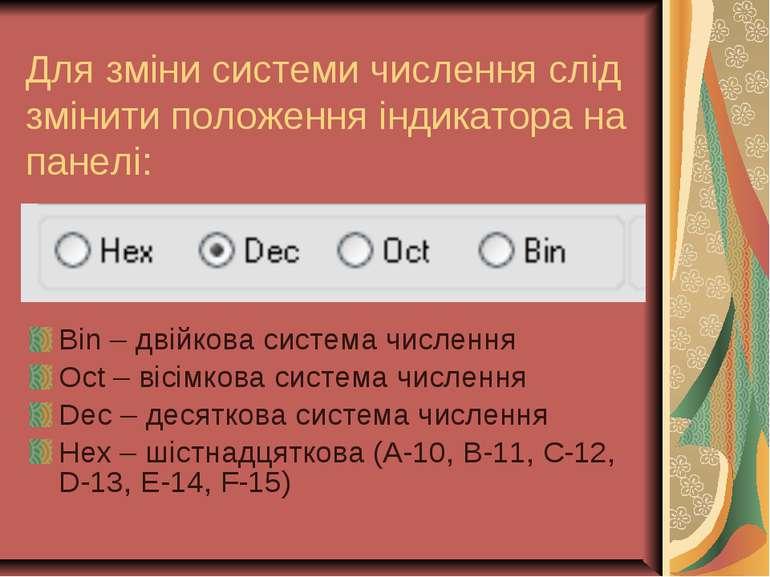 Для зміни системи числення слід змінити положення індикатора на панелі: Bin –...