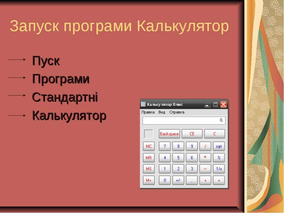 Запуск програми Калькулятор Пуск Програми Стандартні Калькулятор