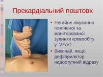 Прекардіальний поштовх Негайне лікування поміченої та моніторованої зупинки к...
