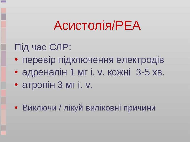 Асистолія/РЕА Під час СЛР: перевір підключення електродів адреналін 1 мг i. v...