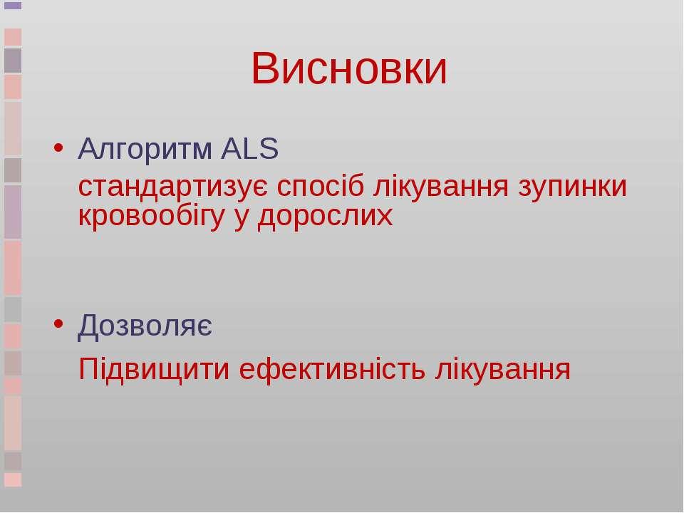 Висновки Алгоритм ALS стандартизує спосіб лікування зупинки кровообігу у доро...