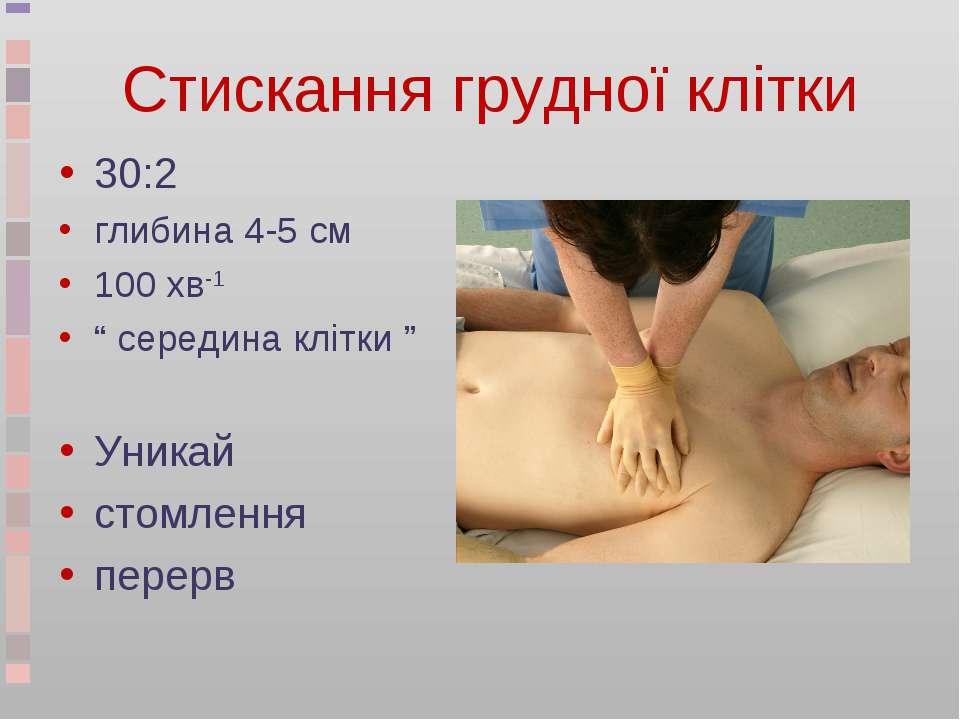 """Стискання грудної клітки 30:2 глибина 4-5 см 100 хв-1 """" середина клітки """" Уни..."""