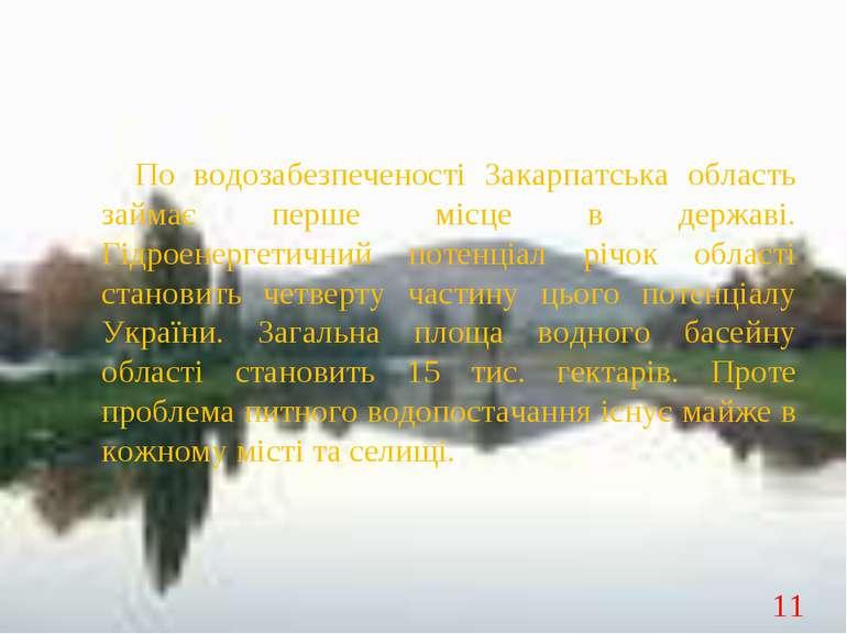 По водозабезпеченості Закарпатська область займає перше місце в державі. Гідр...