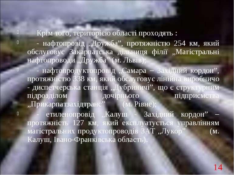"""Крім того, територією області проходять : - нафтопровід """"Дружба"""", протяжністю..."""