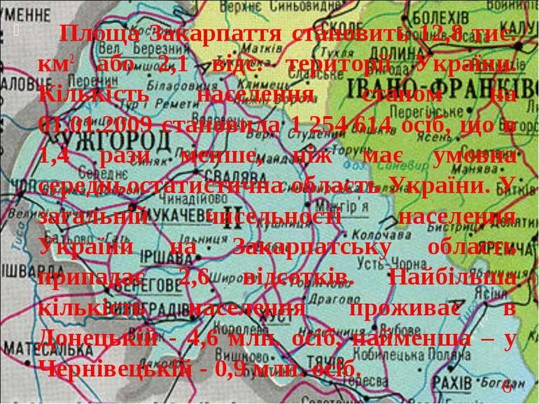 Площа Закарпаття становить 12,8 тис. км2 або 2,1 відс. території України. Кіл...