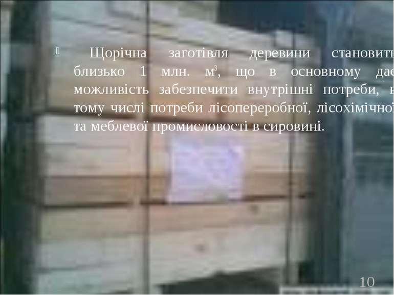 Щорічна заготівля деревини становить близько 1 млн. м3, що в основному дає мо...