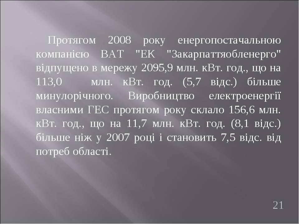 """Протягом 2008 року енергопостачальною компанією ВАТ """"ЕК """"Закарпаттяобленерго""""..."""