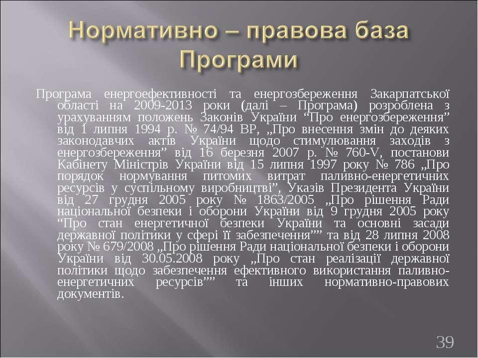 Програма енергоефективності та енергозбереження Закарпатської області на 2009...