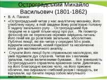 Остроградський Михайло Васильович (1801-1862) В. А. Панаєв: «Остроградський ч...