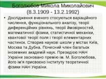 Боголюбов Микола Миколайович (8.3.1909 - 13.2.1992) Дослідження вченого стосу...