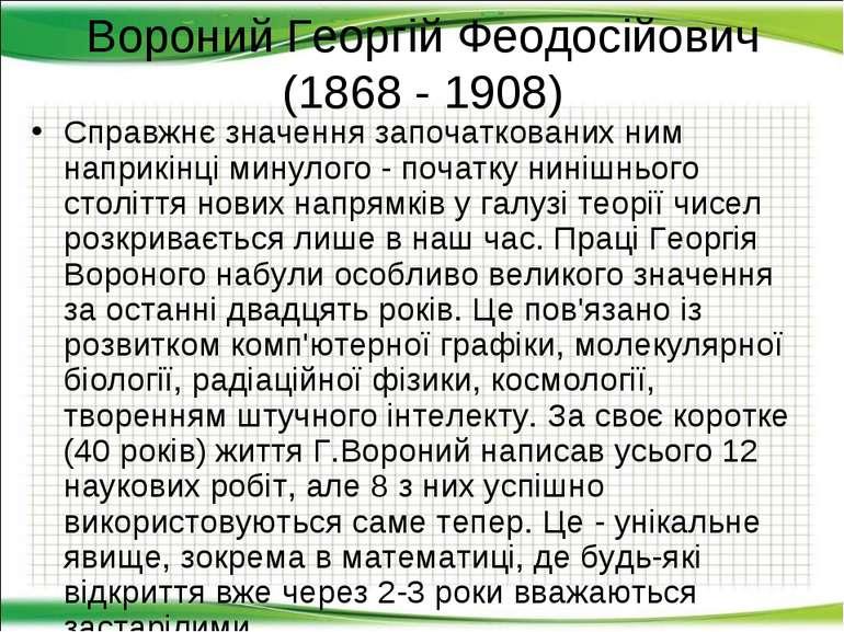 Вороний Георгій Феодосійович (1868 - 1908) Справжнє значення започаткованих н...