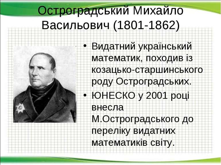 Остроградський Михайло Васильович (1801-1862) Видатний український математик,...