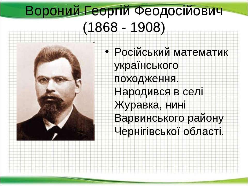 Вороний Георгій Феодосійович (1868 - 1908) Російський математик українського ...