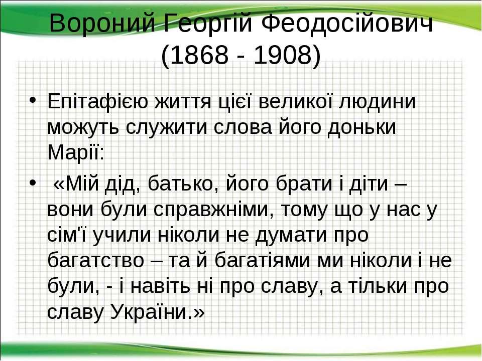 Вороний Георгій Феодосійович (1868 - 1908) Епітафією життя цієї великої людин...