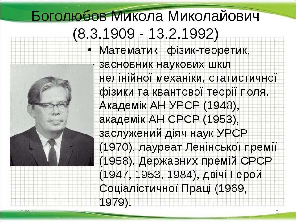 Боголюбов Микола Миколайович (8.3.1909 - 13.2.1992) Математик і фізик-теорети...