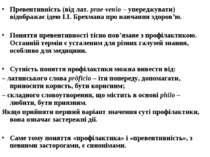 Превентивність (від лат. prae-venio – упереджувати) відображає ідею І.І. Брех...