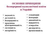 ОСНОВНІ ПРИНЦИПИ безперервної валеологічної освіти в Україні: науковість дост...