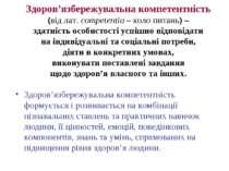 Здоров'язбережувальна компетентність (від лат. competentia – коло питань) – з...