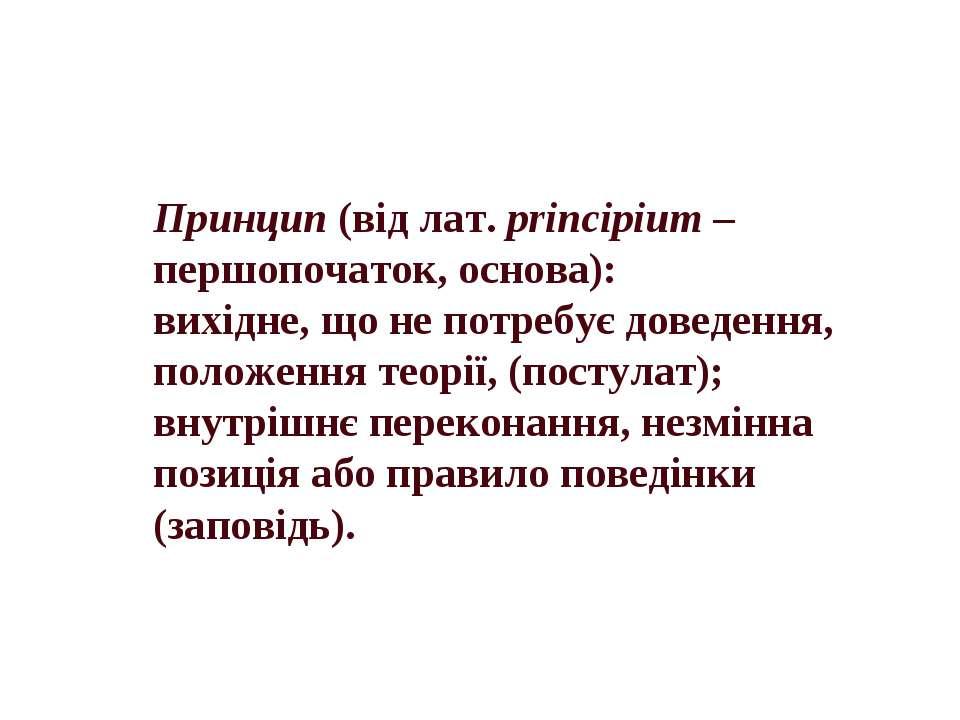 Принцип (від лат. principium – першопочаток, основа): вихідне, що не потребує...