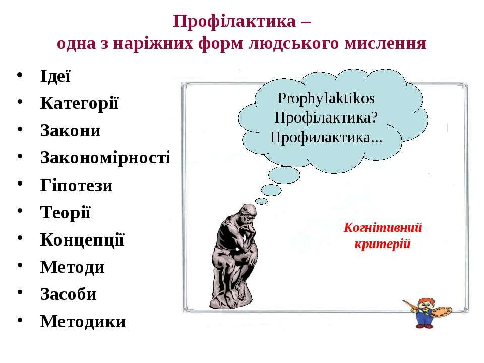 Профілактика – одна з наріжних форм людського мислення Ідеї Категорії Закони ...