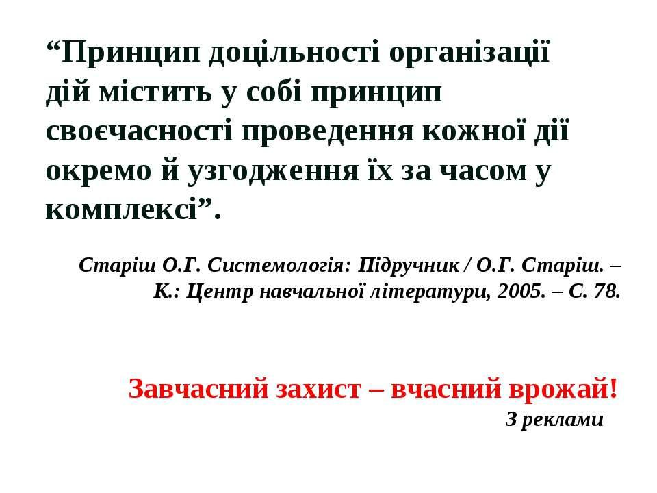 """""""Принцип доцільності організації дій містить у собі принцип своєчасності пров..."""
