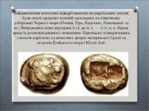 Найдавнішими монетами відкарбованими на українських землях були емісії грецьк...