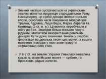 Значно частіше зустрічається на українських землях монетна продукція стародав...