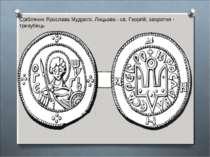 Срібляник Ярослава Мудрого. Лицьова - св. Георгій, зворотня - тризубець.