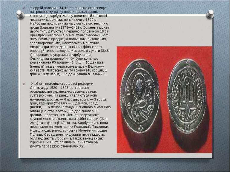 У другій половині 14-15 ст. панівне становище на грошовому ринку посіли празь...