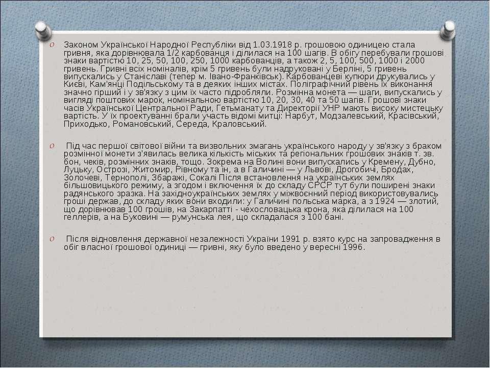 Законом Української Народної Республіки від 1.03.1918 р. грошовою одиницею ст...