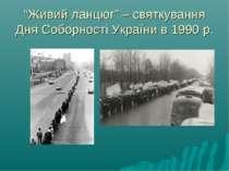 """""""Живий ланцюг"""" – святкування Дня Соборності України в 1990 р."""