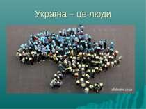 Україна – це люди