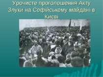 Урочисте проголошення Акту Злуки на Софійському майдані в Києві