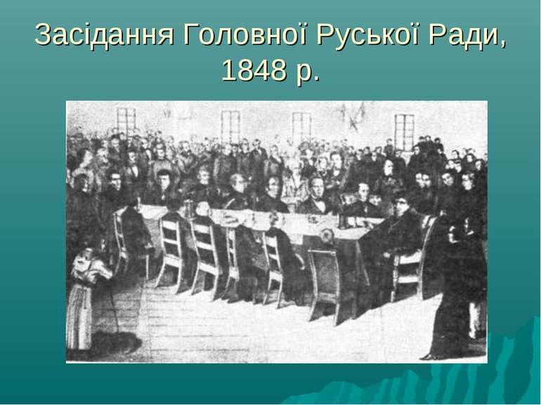 Засідання Головної Руської Ради, 1848 р.