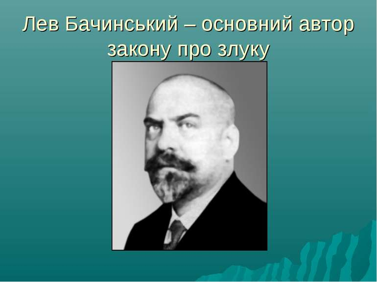 Лев Бачинський – основний автор закону про злуку