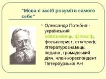 """""""Мова є засіб розуміти самого себе"""" Олександр Потебня - український мовознаве..."""
