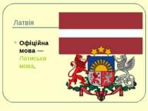 Латвія Офіційна мова— Латиська мова.