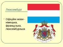 Люксембург Офіційні мови - німецька, французька, люксембурзька