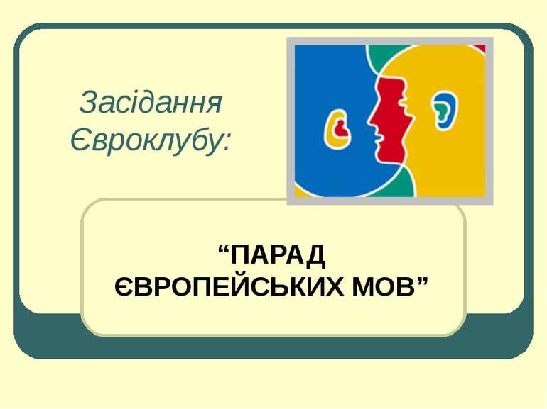 """Засідання Євроклубу: """"ПАРАД ЄВРОПЕЙСЬКИХ МОВ"""""""