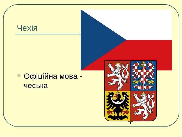 Чехія Офіційна мова - чеська