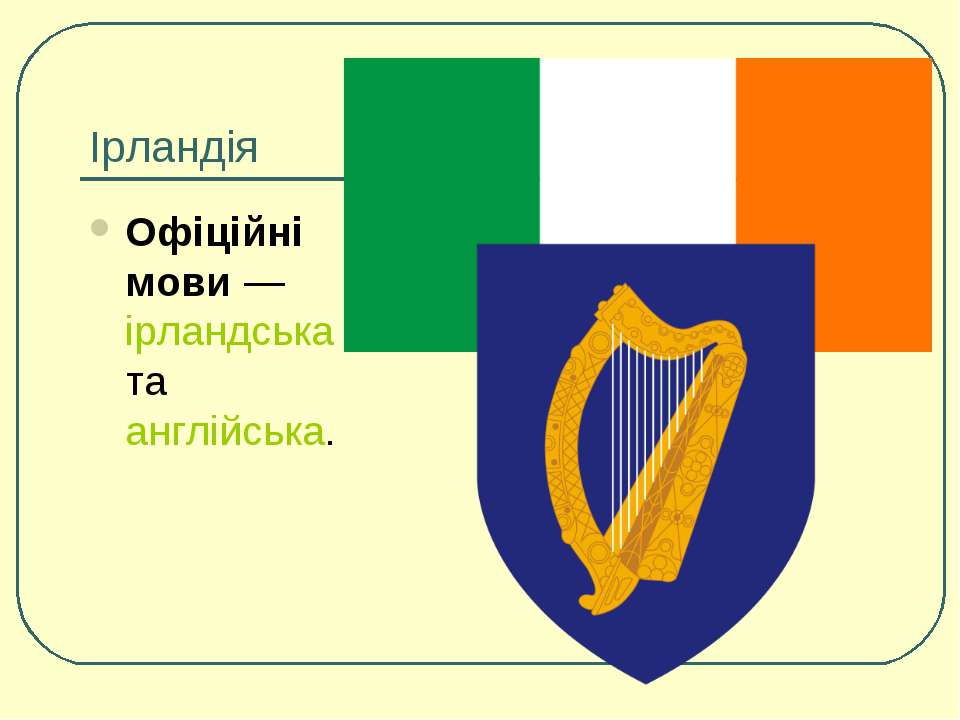 Ірландія Офіційні мови— ірландська та англійська.